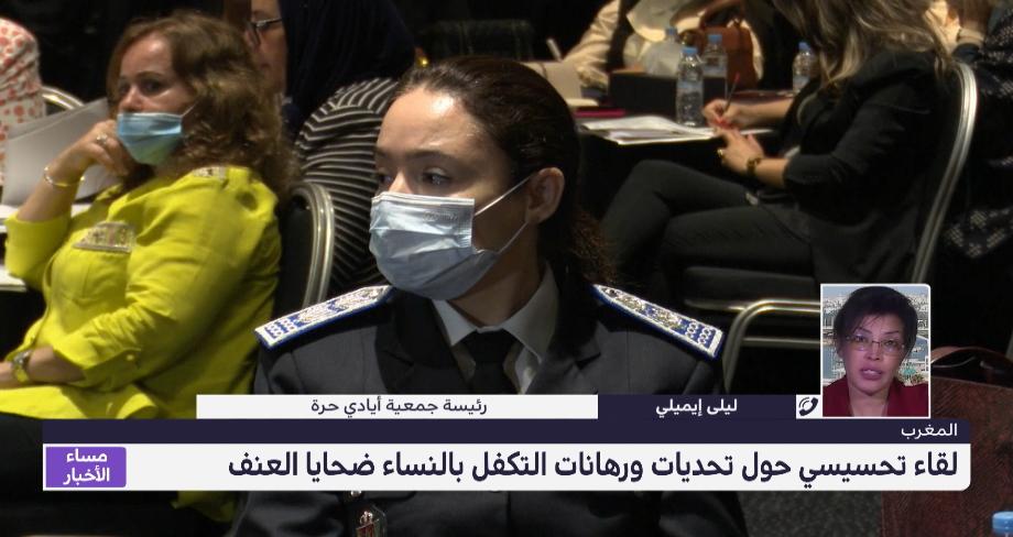 """توضيحات رئيسة جمعية """"أيادي حرة"""" حول تسجيل انخفاض في القضايا المتعلقة بالعنف ضد المرأة"""