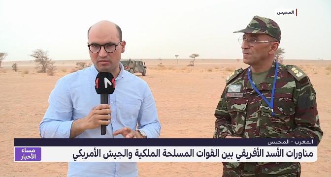 الكولونيل هشام العمراني يتحدث عن طبيعة تداريب الأسد الأفريقي 2021 بين القوات المسلحة الملكية والجيش الأمريكي