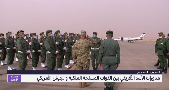 قطاع المحبس بالصحراء المغربية .. انطلاق مناورات الأسد الأفريقي بين القوات المسلحة الملكية والجيش الأمريكي