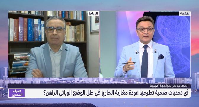 الإبراهيمي يسلط الضوء على التحديات الصحية في ظل عودة مغاربة الخارج إلى أرض الوطن