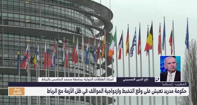 تاج الدين الحسيني يعلق على محاولات إسبانيا نقل نزاعها مع المغرب إلى المجال الأوروبي