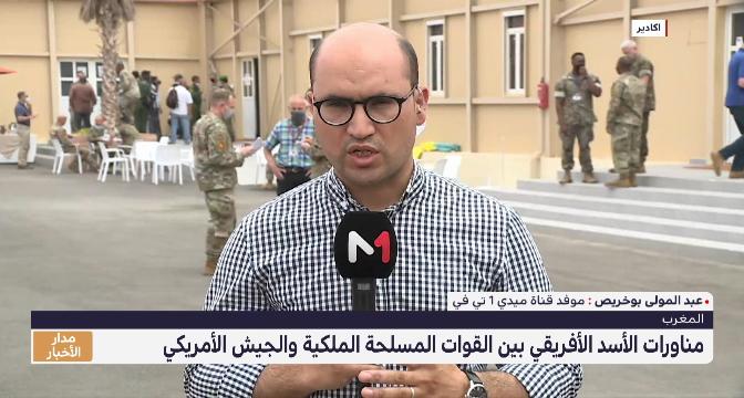 موفد ميدي1 تيفي ينقل آخر المستجدات بخصوص مناورات الأسد الإفريقي 2021