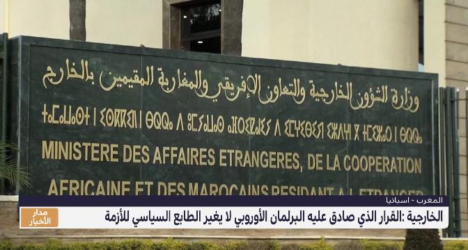 الخارجية المغربية: قرار البرلمان الأوروبي لا يغير في شيء الطابع السياسي للأزمة الثنائية بين مدريد و الرباط