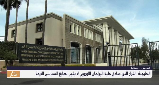 أبرز محاور رد الخارجية المغربية القوي على قرار البرلمان الأوروبي