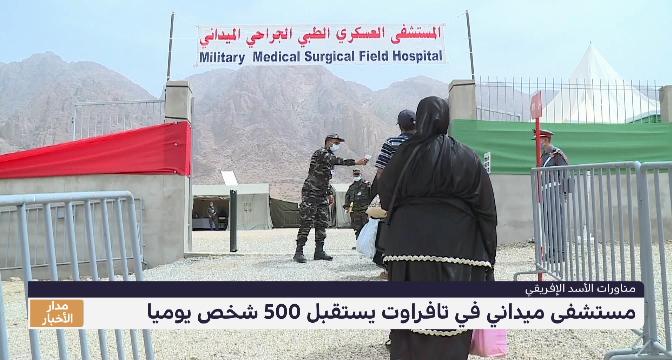"""عملية """"الأسد الافريقي"""" .. المستشفى العسكري الميداني بتافراوت يقدم خدمات طبية جراحية"""