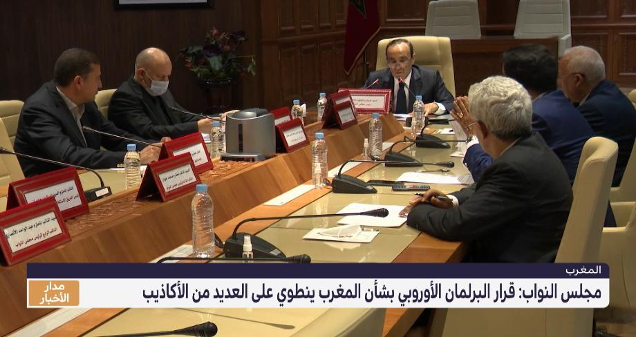 بالأرقام والدلائل .. مجلس النواب المغربي يُوضح الواضحات للبرلمان الأوروبي