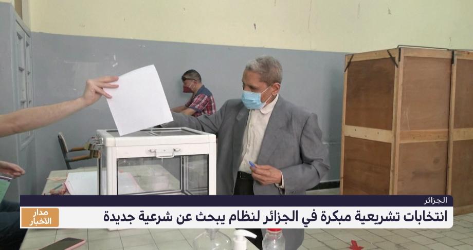 انتخابات تشريعية مبكرة في الجزائر لنظام يبحث عن شرعية جديدة
