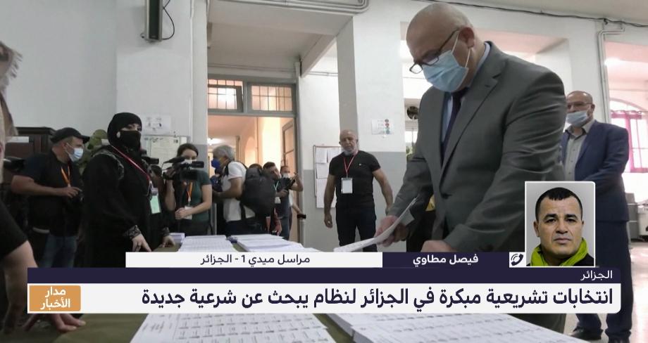 مراسل ميدي1 يرصد أجواء عملية التصويت في الانتخابات التشريعية الجزائرية