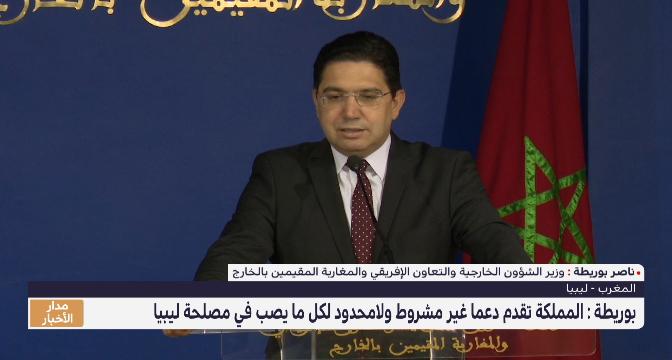 الاتفاق على عقد المنتدى الاقتصادي المغربي-الليبي في دورته الثانية