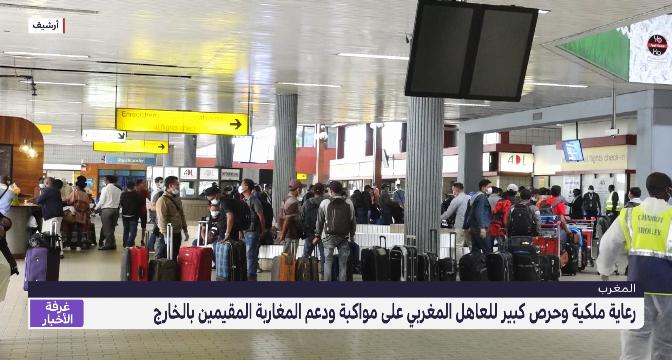 رعاية ملكية وحرص كبير للعاهل المغربي على مواكبة ودعم المغاربة المقيمين بالخارج