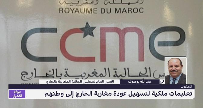 مجلس الجالية المغربية بالخارج يشيد بتسهيل عودة مغاربة العالم إلى أرض الوطن