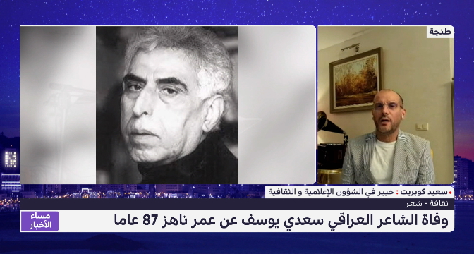 سعيد كوبريت يتحدث عن القيمة الأدبية للشاعر العراقي الراحل سعدي يوسف
