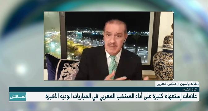 خالد ياسين: التناغم يغيب عن المنتخب الوطني