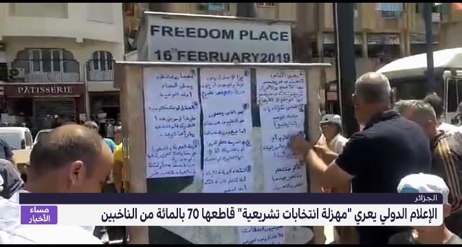 """الجزائر.. الإعلام الدولي يعري """"مهزلة انتخابات تشريعية"""" قاطعها 70 بالمائة من الناخبين"""