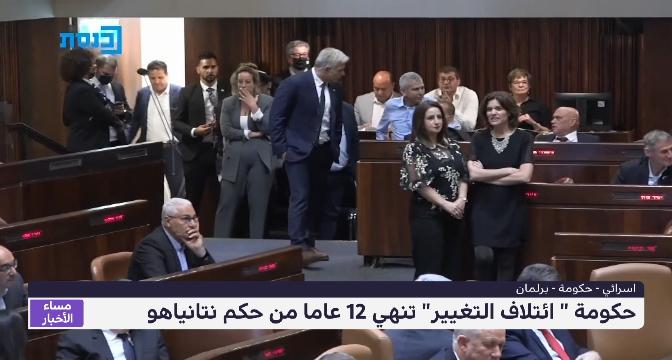 """إسرائيل.. حكومة """"ائتلاف التغيير"""" تنهي 12 عاما من حكم نتانياهو"""