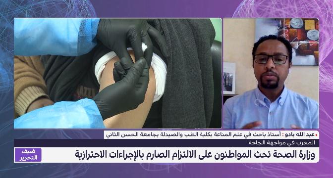 عبد الله بادو يقدم قراءة للحالة الوبائية في المغرب بعد تخفيف الإجراءات الاحترازية