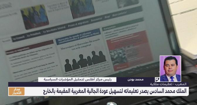 محمد بودن يسلط الضوء على المبادرة الملكية لفائدة أفراد الجالية المغربية بالخارج