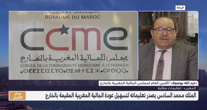 عبدالله بوصوف يبرز أهمية الالتفاتة الملكية لتسهيل عودة الجالية المغربية