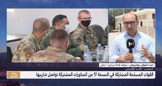 موفد ميدي1 تيفي يستعرض أبرز محطات مناورات الأسد الإفريقي 2021 ويكشف تفاصيل البرنامج المقبل