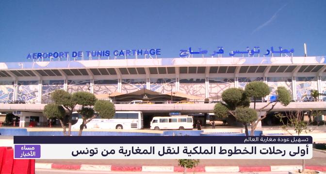 تسهيل عودة مغاربة العالم .. أولى رحلات الخطوط الملكية لنقل المغاربة من تونس