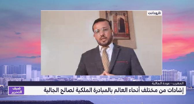 الحسين الفرواح يتحدث عن المزايا الاقتصادية والاجتماعية للمبادرة الملكية لتسهيلعودةالجاليةالمغربية