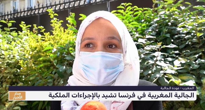 ارتياح في أوساط الجالية المغربية للإجراءات المتخذة لصالحها