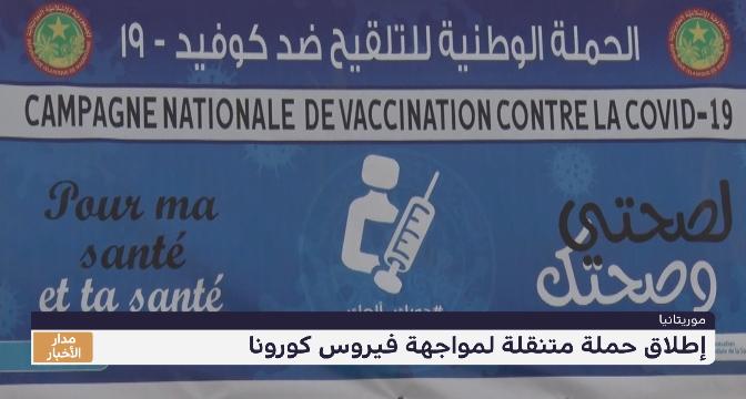 موريتانيا.. إطلاق حملة مُتنقلة لمواجهة فيروس كورونا