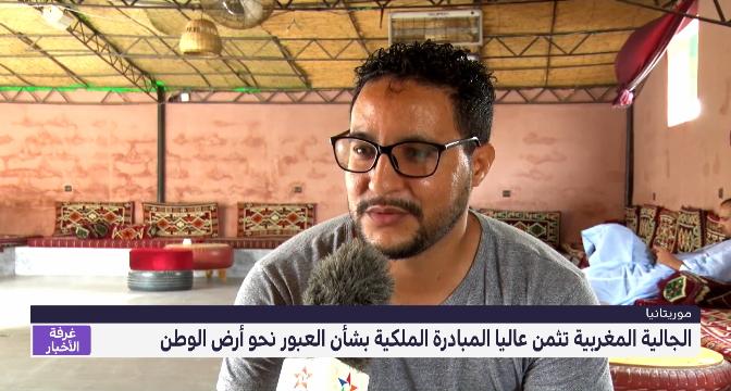 موريتانيا .. الجالية المغربية تثمن عاليا المبادرة الملكية بشأن العبور نحو أرض الوطن