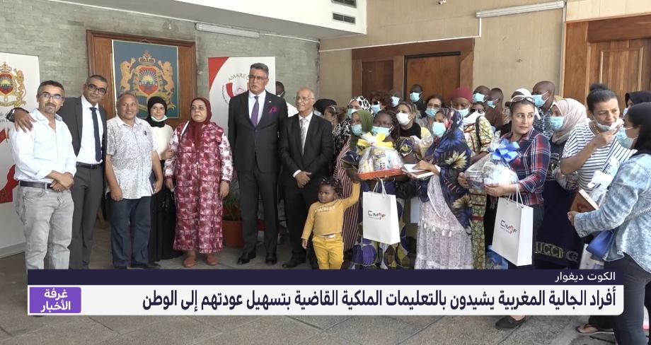 أفراد الجالية المغربية بكوت ديفوار يشيدون بالتعليمات الملكية القاضية بتسهيل عودتهم إلى الوطن
