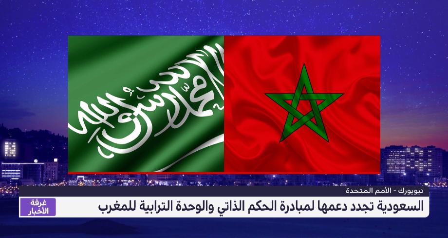 السعودية تجدد دعمها لمبادرة الحكم الذاتي والوحدة الترابية للمغرب