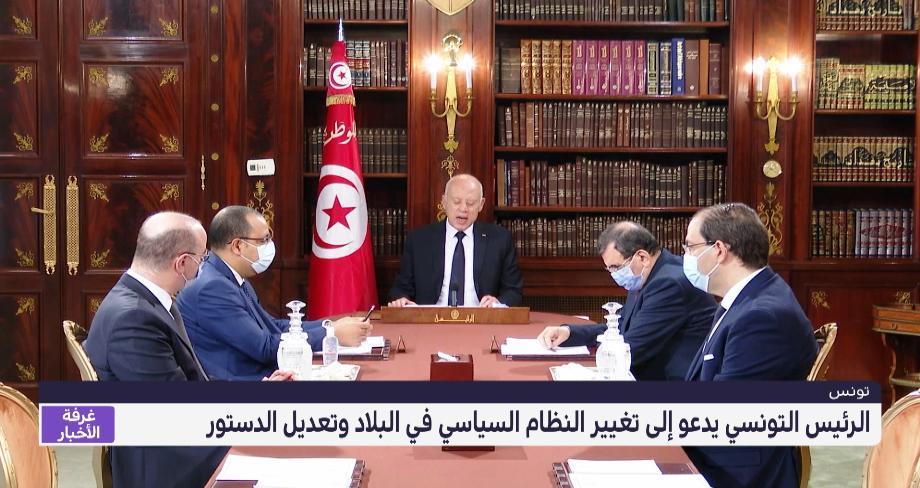 الرئيس التونسي يدعو إلى تغيير النظام السياسي في البلاد وتعديل الدستور