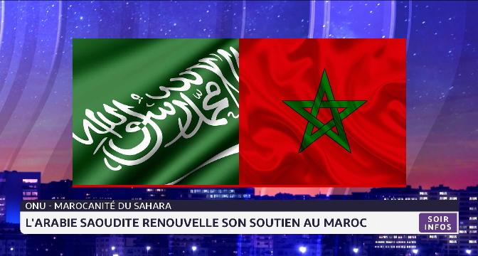 ONU-Marocainté du Sahara: l'Arabie saoudite renouvelle son soutien au Maroc