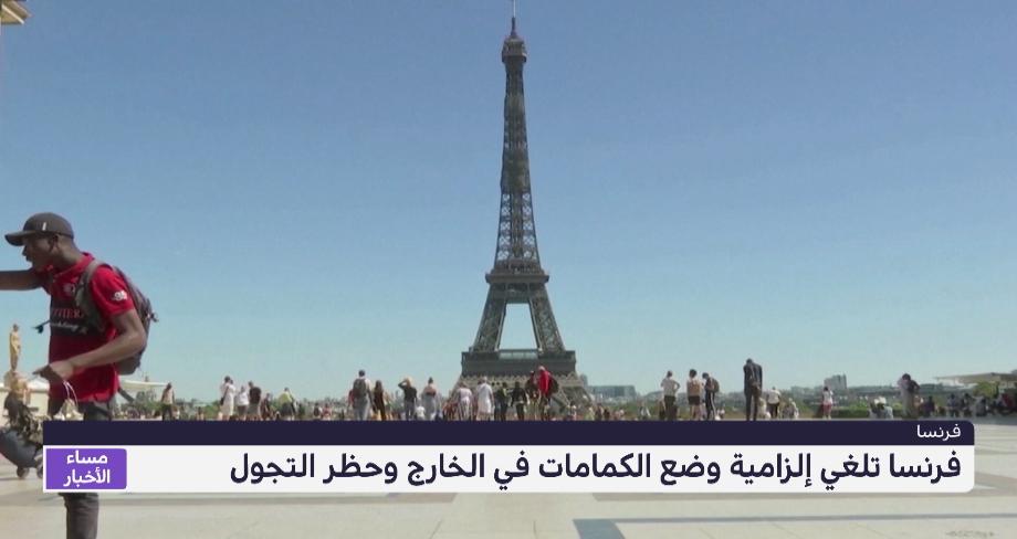 فرنسا تلغي إلزامية وضع الكمامة في الخارج وحظر التجول