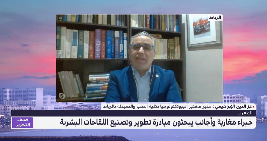 عز الدين الابراهيمي يتحدث عن مبادرة خبراء مغاربة وأجانب لتطوير الأدوية البيوتكنولوجية