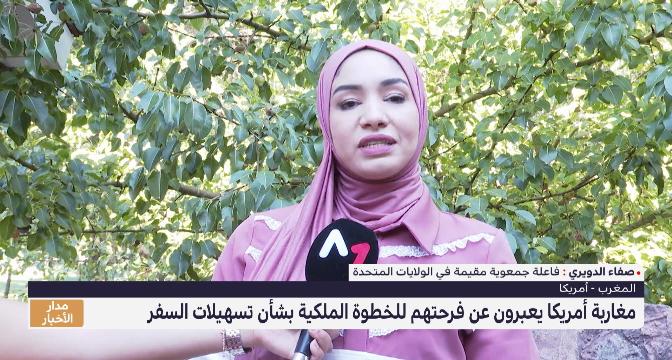 مغاربة أمريكا يعبرون عن فرحتهم بالخطوة الملكية بشأن تسهيلات السفر