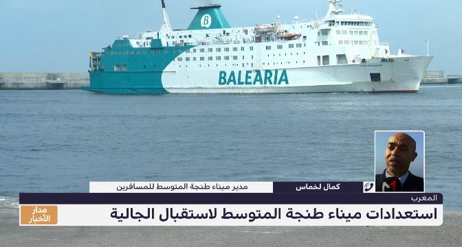 مدير ميناء طنجة المتوسط للمسافرين يتحدث عن الاستعدادات لاستقبال أفراد الجالية