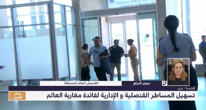 توضيحات القنصل العام للمغرب برين الفرنسية حول إجراءات تسهيل عبور الجالية المغربية