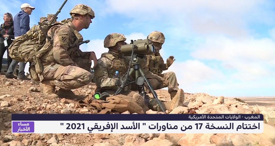 """اختتام النسخة الـ 17 من العمليات الميدانية لمناورات """"الأسد الإفريقي"""""""