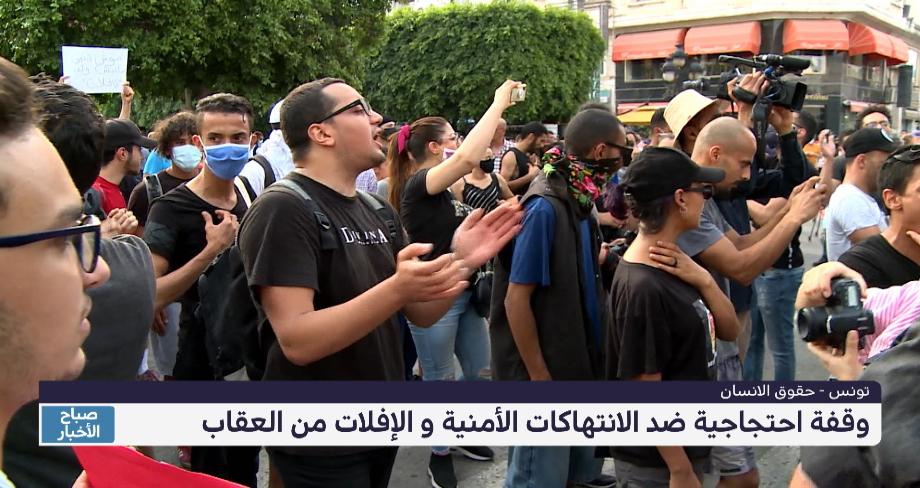 تونس .. وقفة احتجاجية ضد الانتهاكات الأمنية والإفلات من العقاب