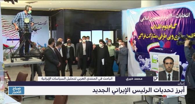 توضيحات محمد خيري بشأن أبرز التحديات التي تواجه الرئيس الإيراني الجديد