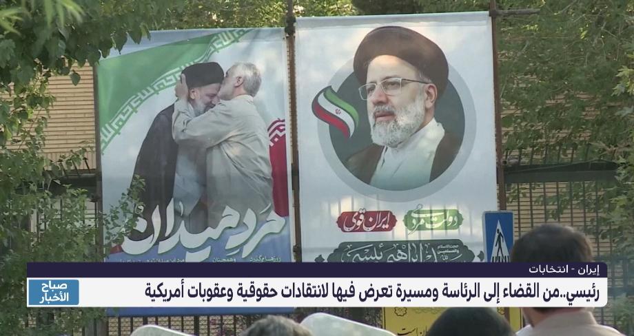 أهم المحطات في مسيرة الرئيس الإيراني الجديد ابراهيم رئيسي