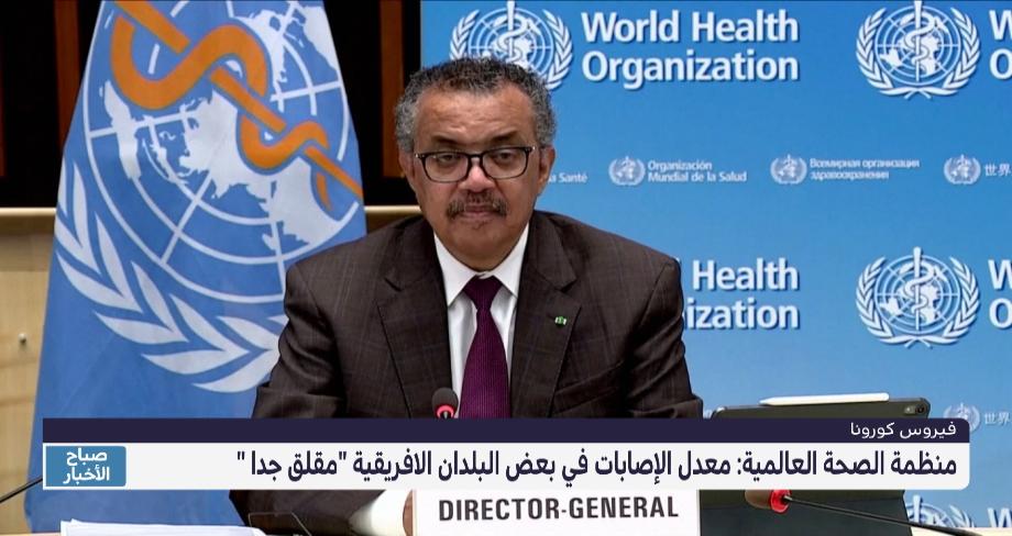 """منظمة الصحة العالمية: معدل الإصابات بكورونا في بعض البلدان الإفريقية """"مقلق جدا"""""""