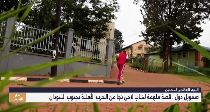 صمويل دول.. قصة ملهمة لشاب لاجئ نجا من الحرب الأهلية بجنوب السودان