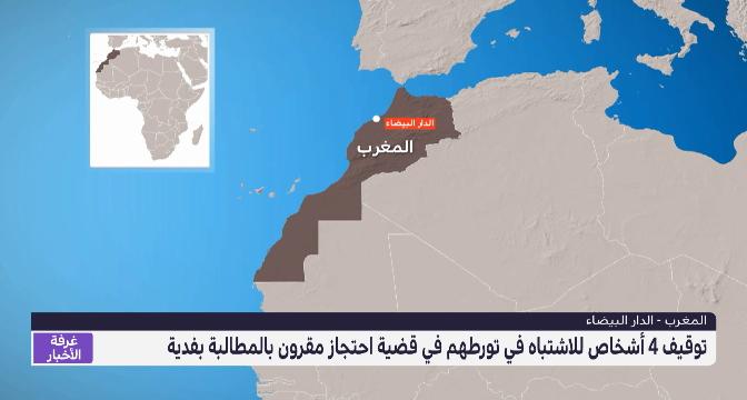 الدار البيضاء .. توقيف 4 أشخاص للاشتباه في تورطهم في قضية احتجاز مقرون بالمطالبة بفدية
