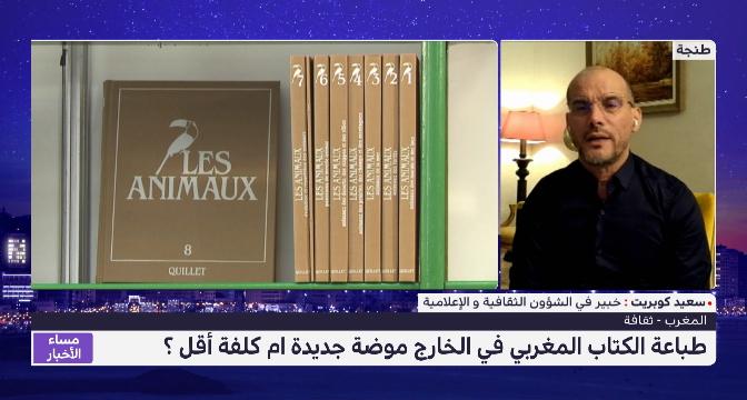 طباعة الكتاب المغربي في الخارج.. موضة جديدة أم كلفة أقل؟