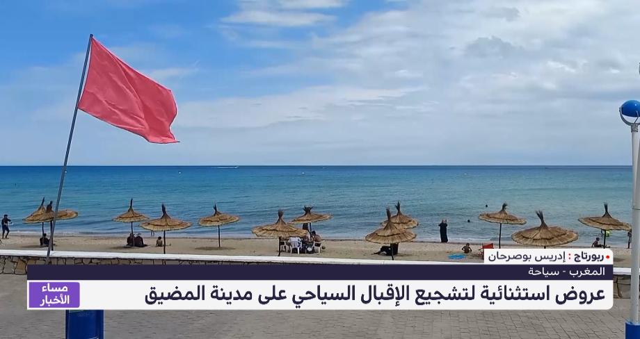عروض استثنائية لتشجيع الإقبال السياحي على مدينة المضيق