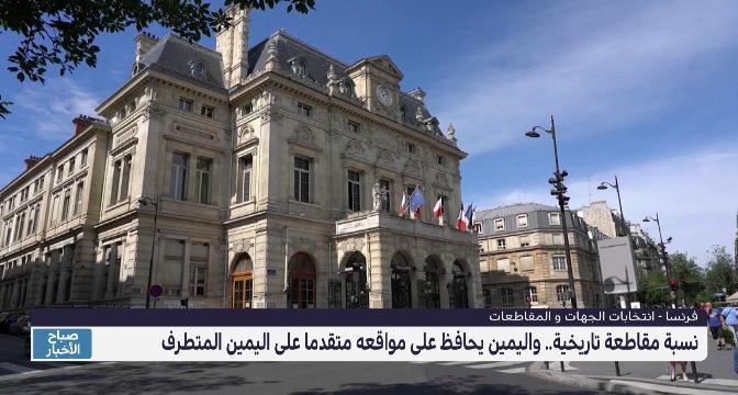 انتخابات الجهات والمقاطعات بفرنسا .. نسبة مقاطعة تاريخية