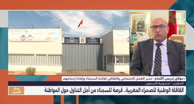 إدريس أكلمام:القافلة الوطنية للصحراء المغربية سوف تحط الرحال بـ20 مؤسسة سجنية