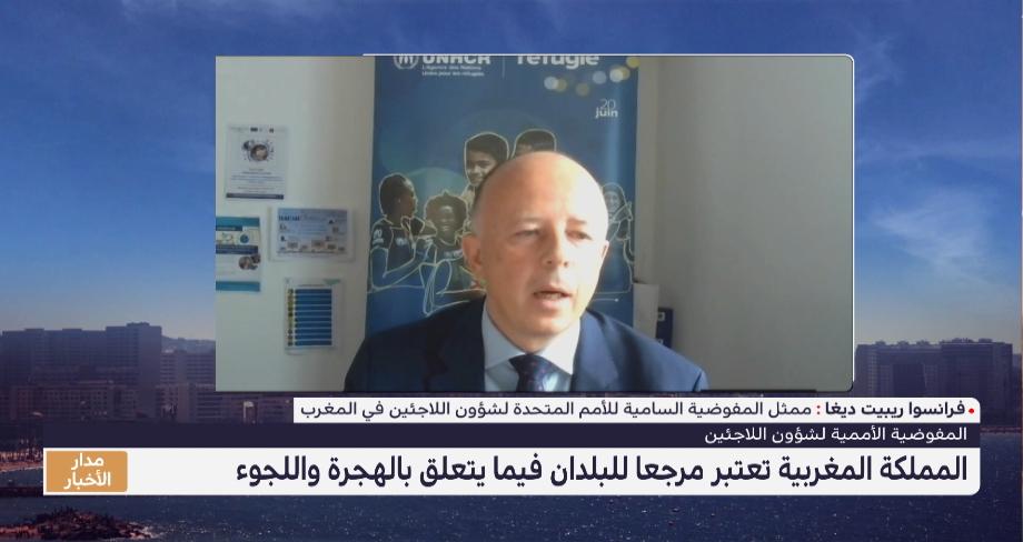 فرانسوا ريبيت ديغا :المغرب يعتبر مرجعا فيما يتعلق بالهجرة واللجوء