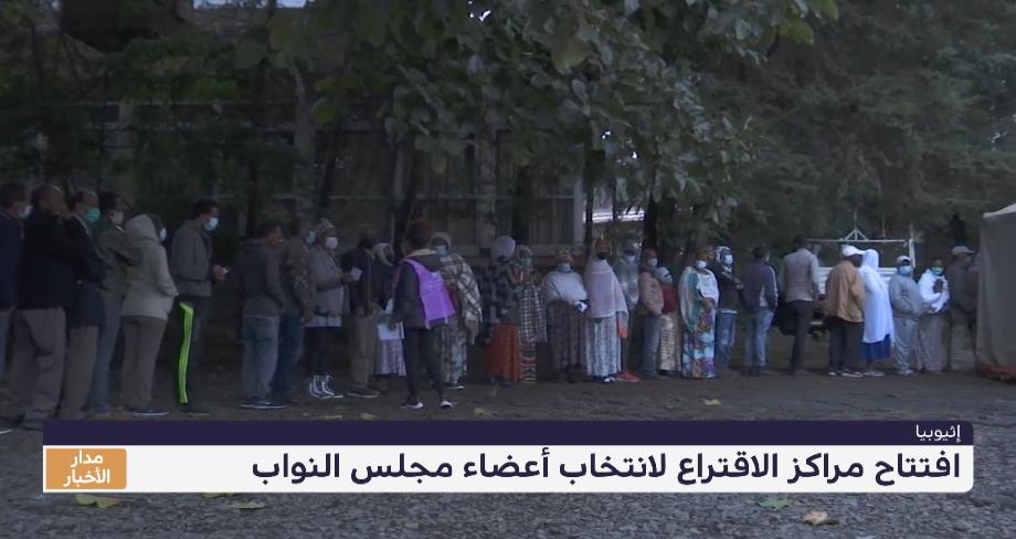 إثيوبيا .. افتتاح مراكز الاقتراع لانتخاب أعضاء مجلس النواب